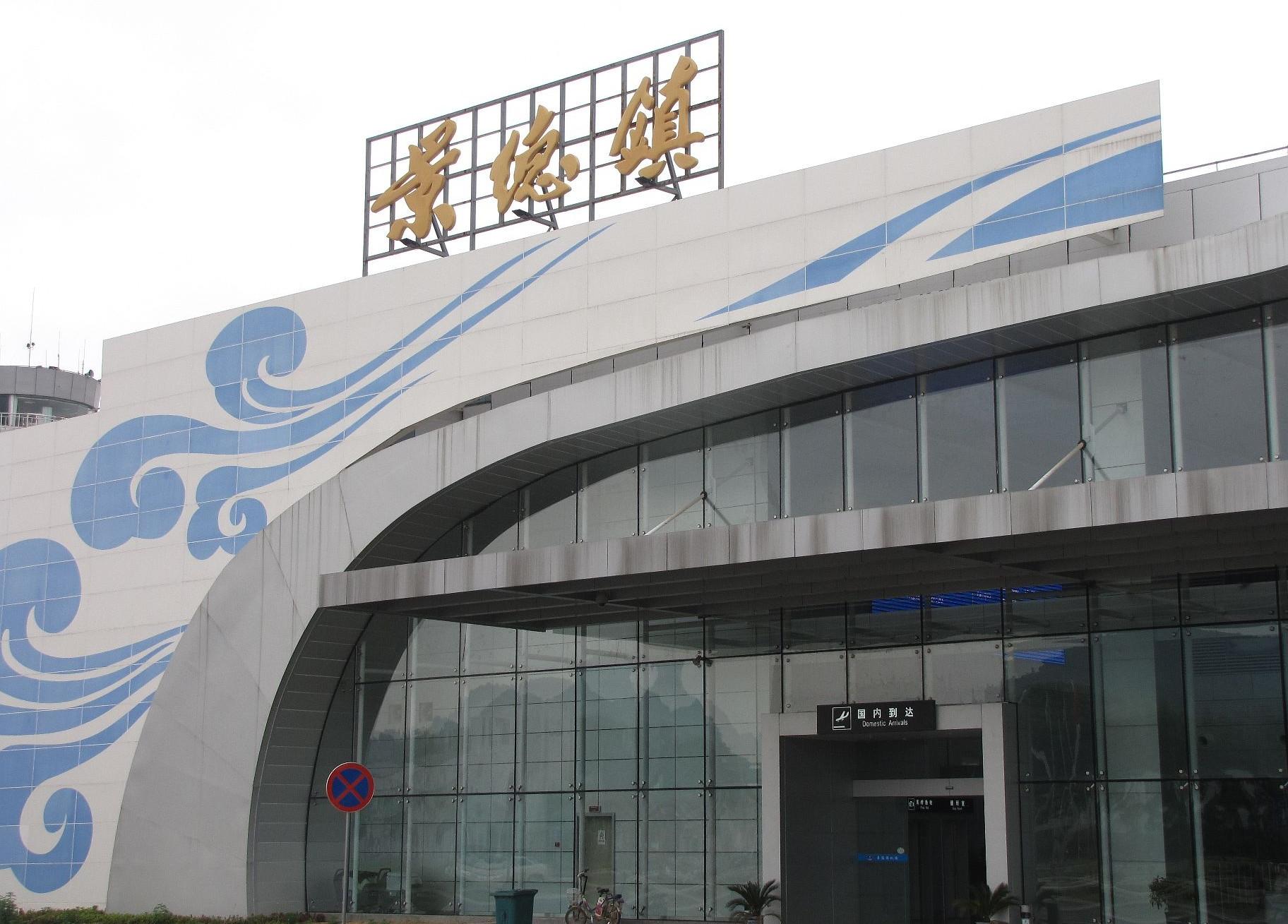 深圳b737—700型飞机首航深圳—景德镇—上海航班