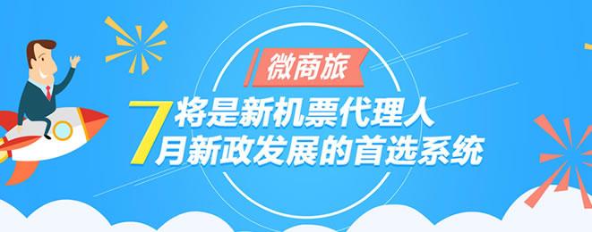 微商旅-机票代理人转型必备系统